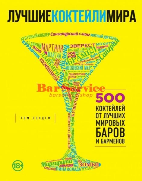 """Книга """"Лучшие коктейли мира"""" в Барнауле"""